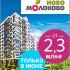 Готовый ЖК «Ново-Молоково» — больше, чем квартиры